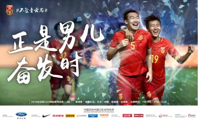 U22国足出征亚预赛 韦世豪刘奕鸣领衔23人名单