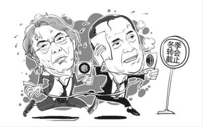 漫画体坛:白忙乎的米兰双雄