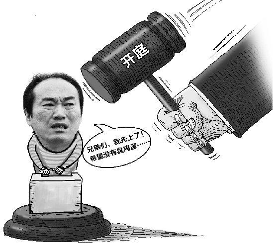 漫画体坛:足坛贪腐窝案 今日击鼓升堂