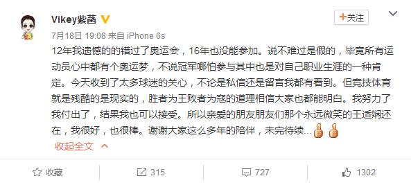 王适娴落选奥运自称未完待续 网友心疼送祝福