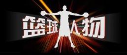 篮球大人物