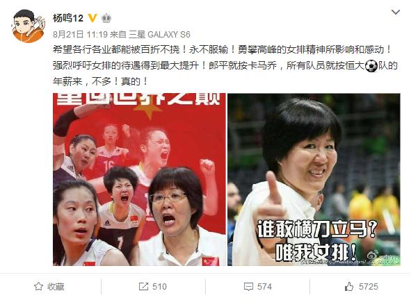 杨鸣大赞女排:队员该按恒大年薪来!不多!