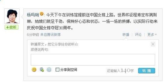 杨玛琍鼓励女排姑娘 盼用行动庆祝夺冠30周年