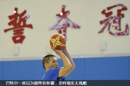 【深度】老骥伏枥,巴特尔为篮球继续游牧