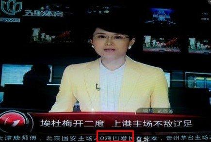 高清图—上海五星体育《体育星闻》:国安2-0鸡巴爱长春