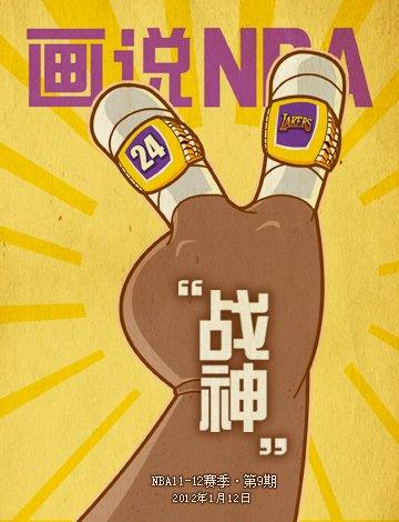 《画说NBA》第九期:战神