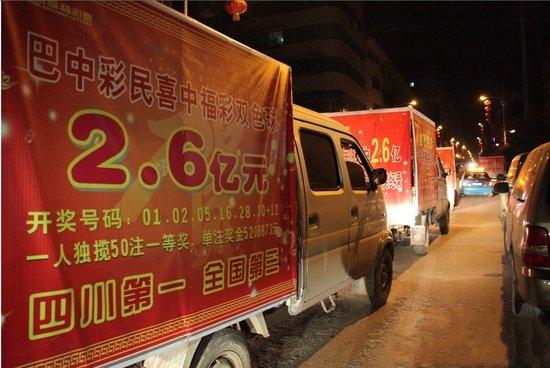 中华彩票:秧歌彩车 2.6亿中出地好热闹(组图)
