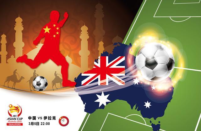 国足发布亚预赛海报 预示进2015亚洲杯决赛圈