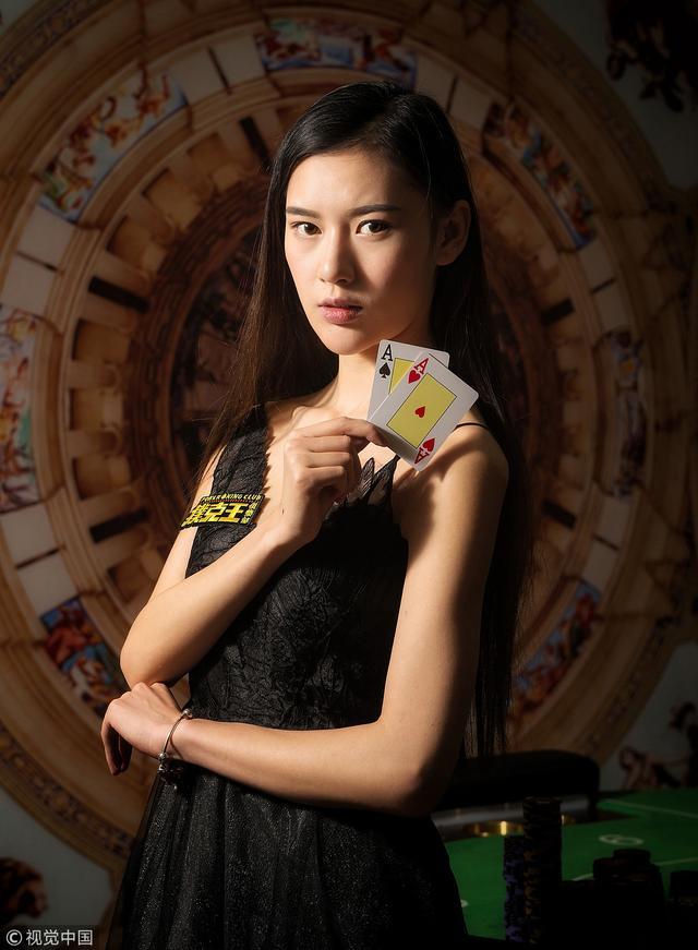 95后女神成扑克赛中国站冠军 赢牌不靠美貌