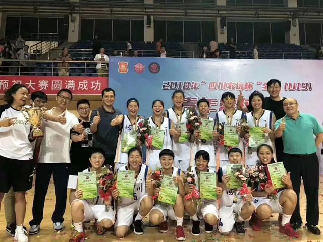四川U19女篮力克八一夺冠 创建队63年一历史