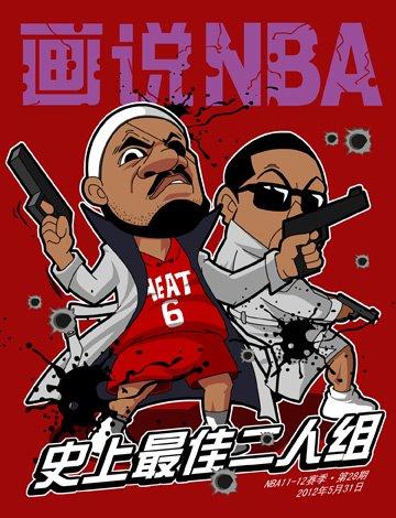 《画说NBA》第二十八期