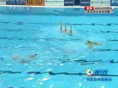 视频集锦:花样游泳自由组合自选决赛