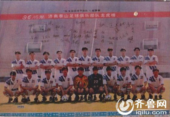 鲁能老照片征集展览 1996年泰山队龙虎榜合影
