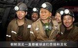 99期:被妖魔化的朝鲜
