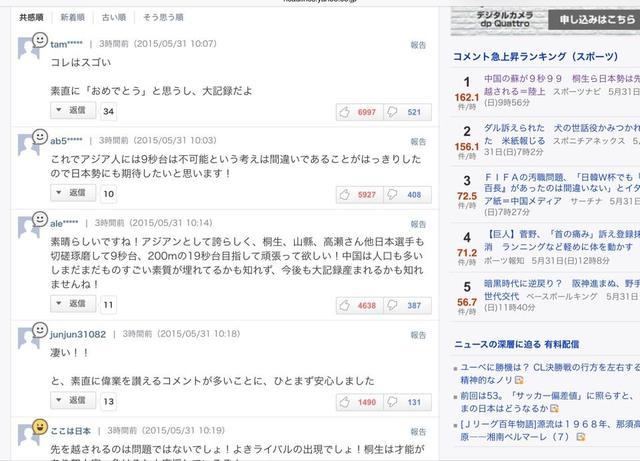 日本网友盛赞苏炳添实力惊人颜值高 远超桐生