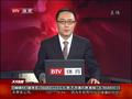 视频:鲁能亚冠积习难改