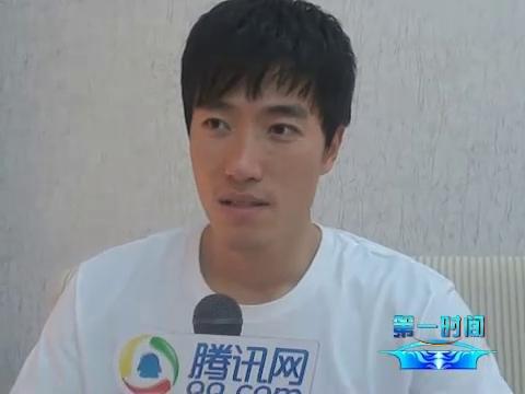 第一时间第50期:刘翔谢腾讯网友 27的我更强