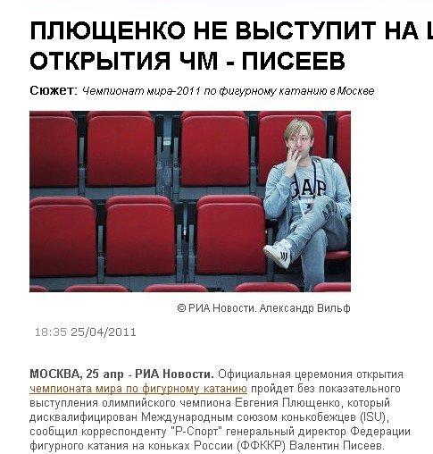 普鲁申科仍未解禁 无缘花滑世锦赛开幕式表演