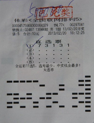 """2月20日,体彩排列五第13044期开奖,中奖号码为""""73131"""",全国共开出52注图片"""