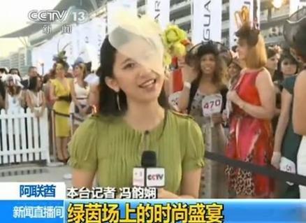 央视外景主持蕾丝帽报道赛马 被成最妩媚记者