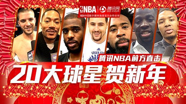 独家-20大球星联手恭贺新春:看NBA只在腾讯