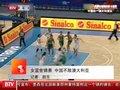 视频:女篮世锦赛 中国不敌澳大利亚