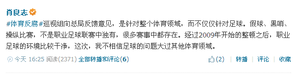 记者为中国足球平反 评中纪委文章:他们不了解