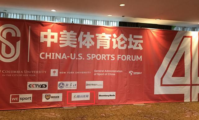 直击中美体育论坛 斯特恩解读NBA中国市场成功之道