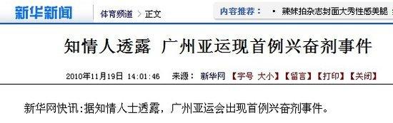 知情人透露广州亚运现首例兴奋剂事件
