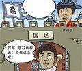漫画体坛:峰回路转 李玮锋恶习全改为回国足