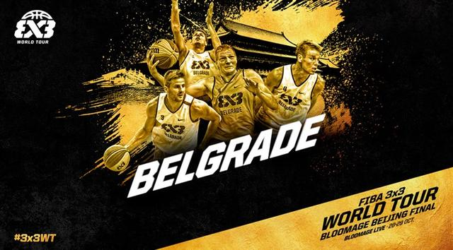 3X3北京总决赛巡礼:塞尔维亚劲旅主打小快灵
