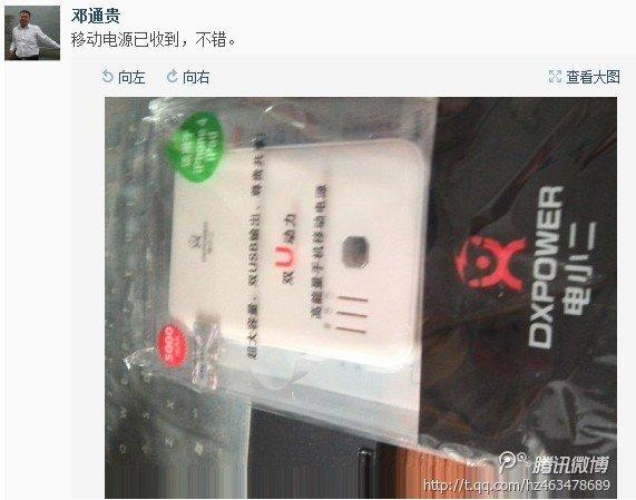 """""""免费猜大乐透赢iPad""""第四期中奖名单揭晓"""