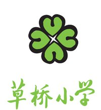11-12赛季小西甲参赛队介绍北京市草桥军营小学生小学图片