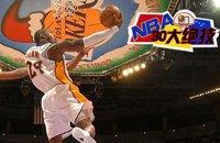 NBA30大绝技之拉杆上篮:科比上演空中探戈