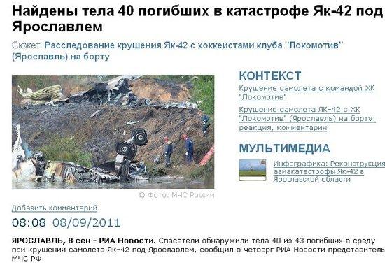 俄空难至少43人死亡2人抢救 已找到40具遗体
