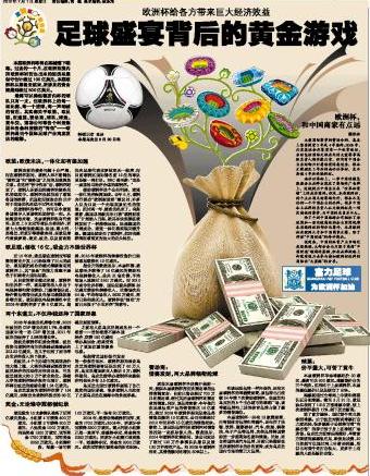 欧洲杯钱规则:赞助商发大财 黄牛党苦不堪言