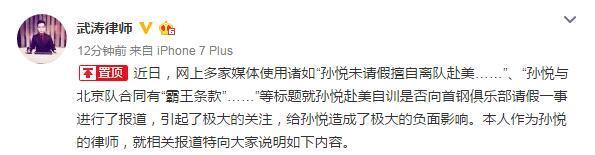 孙悦律师怼首钢俱乐部:合同中未约定需请假