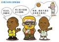 漫画:阿伦科比各取所需 96黄金一代争做主角