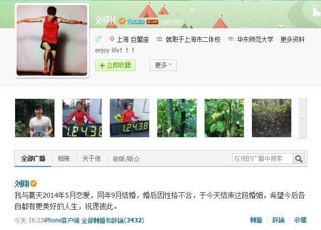 刘翔宣布离婚:性格不合 祝愿彼此更好