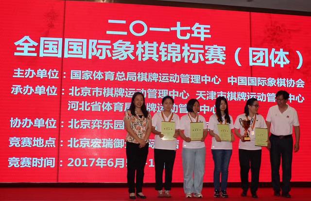 全国国象团体锦标赛 北京北奥队包揽男女组冠军