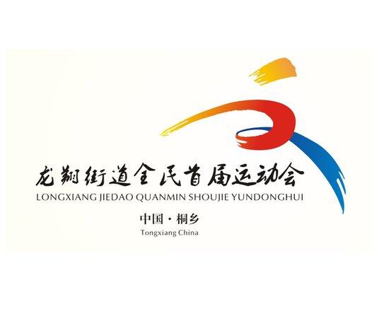龙翔街道全民首届运动会图片