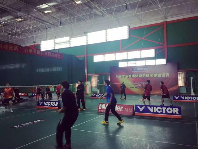 京城媒体羽毛球团体邀请赛 腾讯体育斩获第五