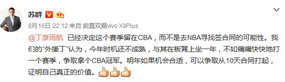 苏群:支持小丁决定 明年可签短合同再闯NBA