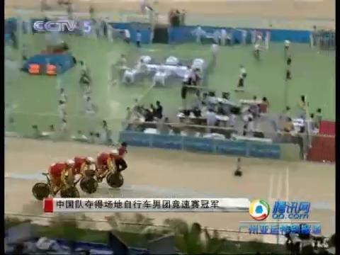 视频:场地自行车男团竞速赛 中国摘得金牌