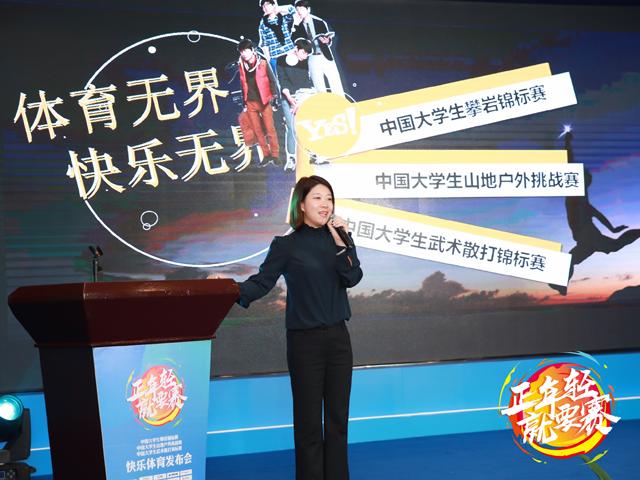 中国大学生快乐体育发布会成功举行
