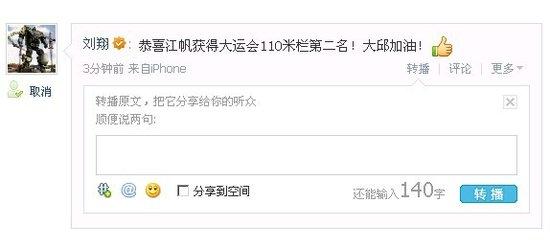 刘翔关注大运110米栏 飞人微博祝贺江帆摘银