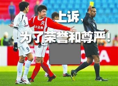 鲁能:上诉是为尊严! 中国足球不能任人宰割