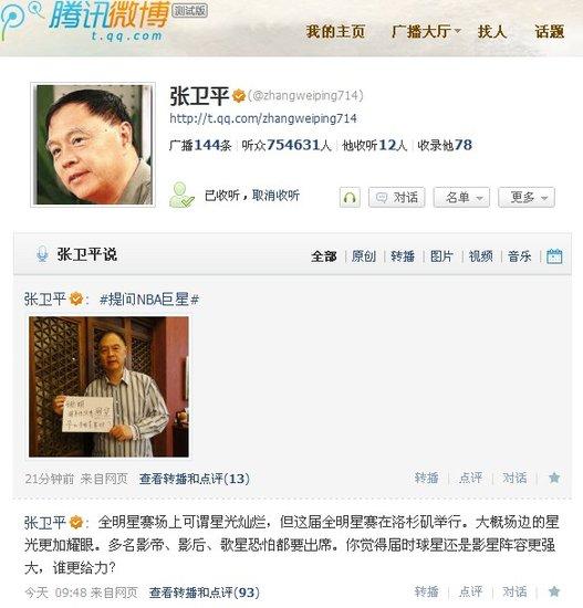 张卫平腾讯微博提问姚明:明年有愿望参赛吗