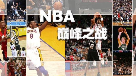 8月NBA巅峰之战 球迷选30队经典战役赢奖品