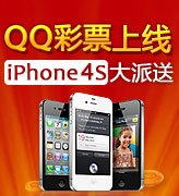 QQ彩票上线微博给力转播_与iphone4s亲密接触